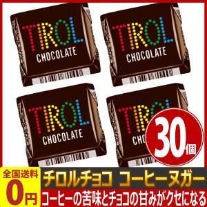 チロルチョコ コーヒーヌガー 30個 ゆうパケット便 メール便 送料無料【 お菓子 駄菓子 ポイント消化 チョコレート 】|kamenosuke