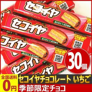 フルタ セコイヤチョコレート いちご 30個 ゆうパケット便 メール便 送料無料|kamenosuke