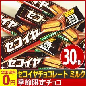 フルタ セコイヤ チョコレート ミルク 30個 ゆうパケット便 メール便 送料無料 チョコ 駄菓子 ポイント消化 お試し 訳あり クリスマス 景品|kamenosuke