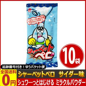 パイン シュワーっとはじけるミラクルパウダー! シャーベットペロ サイダー味 1袋(12g)×10袋 ゆうパケット便 メール便 送料無料|kamenosuke