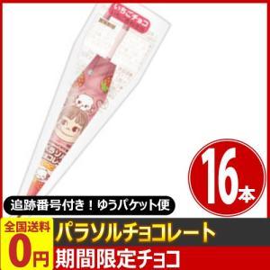 不二家 パラソルチョコレート 1本×16本 ゆうパケット便 メール便 送料無料|kamenosuke
