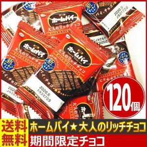 【送料無料】不二家 ホームパイ 大人のリッチチョコ 120枚|kamenosuke
