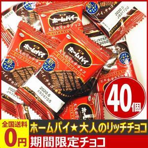不二家 ホームパイ 大人のリッチチョコ 40枚 ゆうパケット便 メール便 送料無料 チョコ ポイント消化 バラまき つかみどり お試し|kamenosuke
