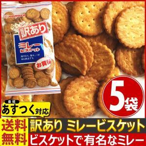 送料無料 訳あり!ミレービスケット 1袋(240g)×5袋 あすつく対応 kamenosuke