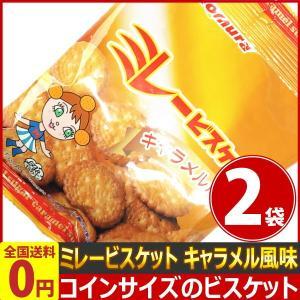 野村 コインサイズのビスケット! ミレービスケット キャラメル風味 1袋(70g)×2袋  ゆうパケット便 メール便 送料無料|kamenosuke