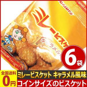 野村 コインサイズのビスケット! ミレービスケット キャラメル風味 1袋(70g)×6袋  ゆうパケット便 メール便 送料無料|kamenosuke