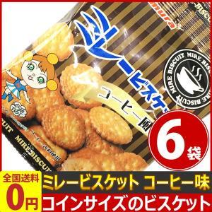 野村 コインサイズのビスケット! ミレービスケット コーヒー味 1袋(70g)×6袋  ゆうパケット便 メール便 送料無料|kamenosuke