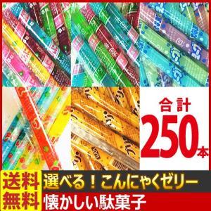 送料無料 坂製菓 懐かしい駄菓子★5種類から選べる! こんにゃくゼリー 合計250本|kamenosuke