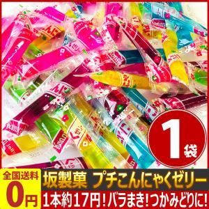 坂製菓 懐かし人気駄菓子のプチサイズ!プチこんにゃくゼリー 1袋(500g)(約53本) ゆうパケット便 メール便 送料無料|kamenosuke