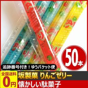 坂製菓 懐かしい駄菓子! りんごゼリー 50本 ゆうパケット便 メール便 送料無料|kamenosuke