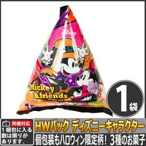 【同梱専用】ハート 個包装もハロウィン限定絵柄!ハロウィン限定★HWパック!ディズニーキャラクター 1袋(170g、15袋入)|kamenosuke