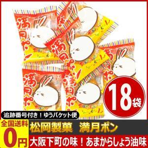 松岡製菓 1袋あたり41.2円!!大阪下町の味!満月ポンあまからしょう油味 1袋(2枚入)×18袋 ゆうパケット便 メール便 送料無料|kamenosuke