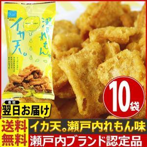 送料無料 まるか食品 イカ天。瀬戸内れもん味 1袋(33g)×10袋 あすつく対応 【 お菓子 駄菓子 まとめ買い 】|kamenosuke