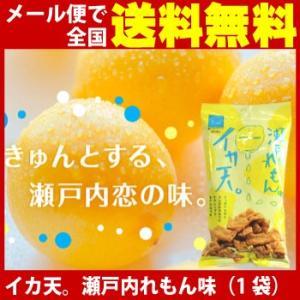 イカ天。瀬戸内れもん味 33g まるか食品 メール便 送料無料|kamenosuke