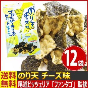 【送料無料】【あすつく対応】まるか 期間限定!のり天 チーズ味。ゴルゴンゾーラチーズのクリーム仕立て 1袋(65g)×12袋|kamenosuke