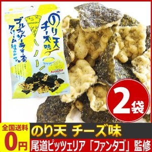 まるか 期間限定!のり天 チーズ味。ゴルゴンゾーラチーズのクリーム仕立て 1袋(65g)×2袋 ゆうパケット便 メール便 送料無料|kamenosuke