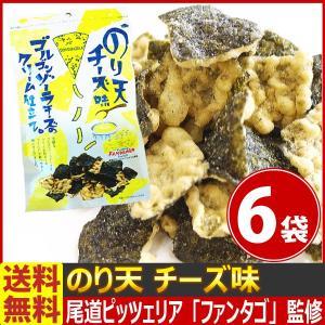 【送料無料】【あすつく対応】まるか 期間限定!のり天 チーズ味。ゴルゴンゾーラチーズのクリーム仕立て 1袋(65g)×6袋 kamenosuke