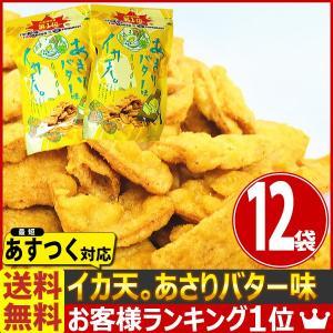 【送料無料】【あすつく対応】まるか 期間限定!お客様投票★第1位★イカ天。あさりバター味 1袋(75g)×12袋|kamenosuke