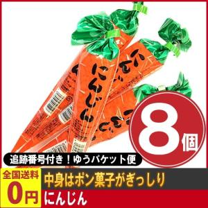 タカミ製菓 にんじん 1個(13g)×8個 ゆうパケット便 メール便 送料無料|kamenosuke