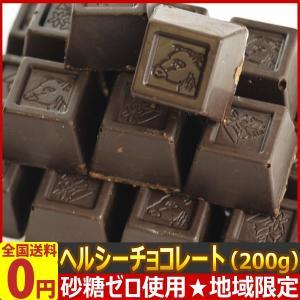 蒜山 魔法の口どけヘルシーチョコレート 約200g (個別包装込み) ネコポス対応 メール便 送料無料|kamenosuke