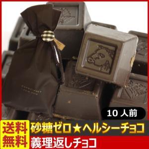 送料無料 義理チョコ返し! 蒜山 砂糖ゼロ★ヘルシーチョコレート 1袋(約6粒入)×10袋(10人前)|kamenosuke