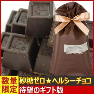 限定!蒜山 砂糖ゼロ★ヘルシーチョコレート 1袋(約25粒入)|kamenosuke