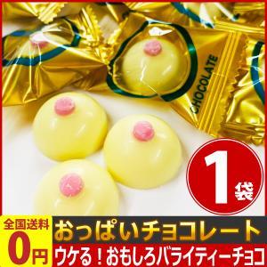 おっぱいチョコレート 1袋(約19個〜20個) ゆうパケット便 メール便 送料無料 駄菓子  おやつ チョコレート まとめ買い ポイント消化 お試し 訳あり|kamenosuke