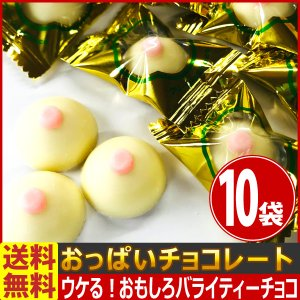 送料無料 あすつく対応 ウケる!おっぱいチョコレート 1袋(約19個〜20個)×10袋 チョコ 義理 お菓子 駄菓子 まとめ買い 販促品 バレンタイン 景品 つかみどり|kamenosuke