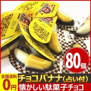 丹生堂 チョコバナナ(占い付) 80個 ゆうパケット便 メール便 送料無料|kamenosuke