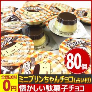 丹生堂 ミニプリンちゃんチョコ(占い付) 80個 ゆうパケット便 メール便 送料無料|kamenosuke
