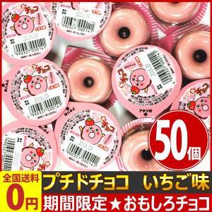 丹生堂 プチドチョコ イチゴ味 50個【※当店では当たり券の交換は行っておりません。】 ゆうパケット便 メール便 送料無料|kamenosuke