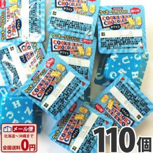 丹生堂 クッキークランチ チョコ [ホワイト]  110個 ゆうパケット便 メール便 送料無料【※当店では当たり券の交換は行っておりません。】 kamenosuke