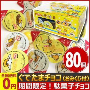 ぐでたまチョコ(おみくじ付) 80個 丹生堂 ゆうパケット便 メール便 送料無料【 お菓子 駄菓子 2018 チョコレート 】|kamenosuke