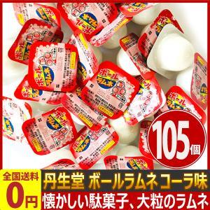 丹生堂 ボールラムネ(コーラ味) 105個 ゆうパケット便 メール便 送料無料 駄菓子 ポイント消化 バラまき つかみどり お試し 訳あり 景品|kamenosuke