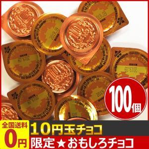 丹生堂 10円の形をしたチョコを買うというおもしろ商品! 10円玉チョコ 100個 ゆうパケット便 メール便 送料無料|kamenosuke