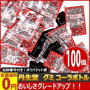 丹生堂 グミ コーラボトル 100個 ゆうパケット便 メール便 送料無料 駄菓子 ポイント消化 バラまき つかみどり お試し 訳あり 景品|kamenosuke