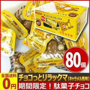 丹生堂 チョコっとリラックマ キャラメル風味(おみくじ付)80個 ゆうパケット便 メール便 送料無料 お菓子 チョコレート ポイント消化 クリスマス 景品|kamenosuke
