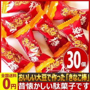 世起 おいしい大豆で作った「きなこ棒」 30個 ゆうパケット便 メール便 送料無料 駄菓子 お菓子 イベント ポイント消化  1000円ポッキリ つかみどり お試し 景品|kamenosuke