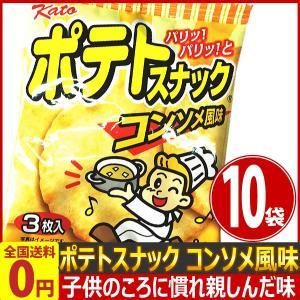 かとう製菓 割れなども入った訳あり「ポテトスナック コンソメ風味」 1袋(3枚入)×10袋 ゆうパケット便 メール便 送料無料|kamenosuke