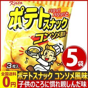 かとう製菓 割れなども入った訳あり「ポテトスナック コンソメ風味」 1袋(3枚入)×5袋 ゆうパケット便 メール便 送料無料|kamenosuke