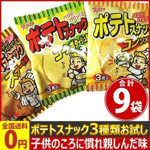 かとう製菓 割れなども入った!3種類の訳あり「ポテトスナック」 合計9袋 ゆうパケット便 メール便 送料無料|kamenosuke