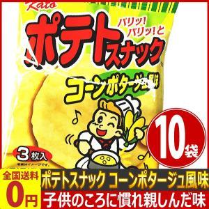 かとう製菓 割れなども入った訳あり「ポテトスナック コーンポタージュ風味」 1袋(3枚入)×10袋 ゆうパケット便 メール便 送料無料|kamenosuke
