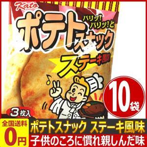 かとう製菓 割れなども入った訳あり「ポテトスナック ステーキ風味」 1袋(3枚入)×10袋 ゆうパケット便 メール便 送料無料|kamenosuke