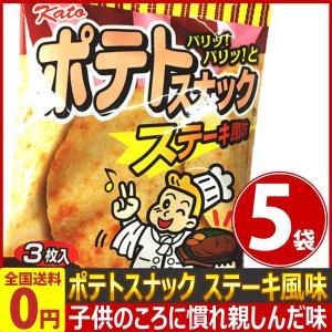 かとう製菓 割れなども入った訳あり「ポテトスナック ステーキ風味」 1袋(3枚入)×5袋 ゆうパケット便 メール便 送料無料|kamenosuke