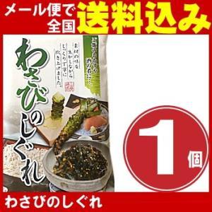 森田製菓 わさびのしぐれ 200g×1個  (お土産) メール便 送料無料|kamenosuke