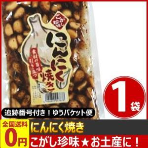 にんにく焼き 1袋(350g) ゆうパケット便 メール便 送料無料 【 お菓子 駄菓子 】|kamenosuke