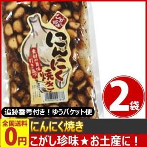 こがし珍味 にんにく焼き 1袋(350g)×2袋 ゆうパケット便 メール便 送料無料|kamenosuke