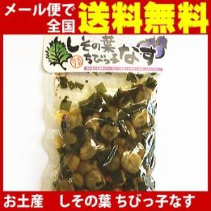 しその葉ちびっこなす 270g メール便 送料無料 (森田)(お土産)(おみやげ)(常温) ポイント消化|kamenosuke