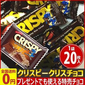 やおきん クリスピークリスチョコ 1袋(20枚入) ゆうパケット便 メール便 送料無料|kamenosuke