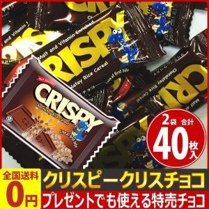 やおきん クリスピークリスチョコ 2袋(合計40枚入) ゆうパケット便 メール便 送料無料|kamenosuke